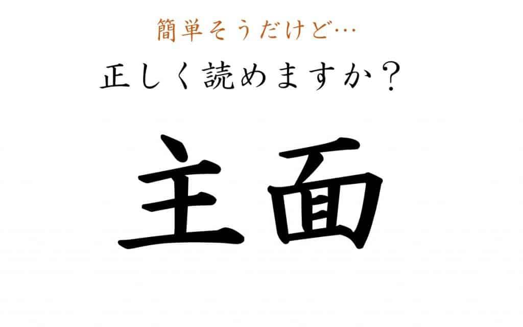 「主面」=しゅづら?しゅめん? 簡単そうでも読み間違えやすい漢字4選