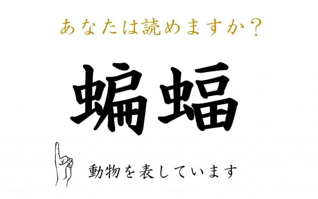 「蝙蝠」=?「馴鹿」=?意外と読めない…動物を表す漢字5選