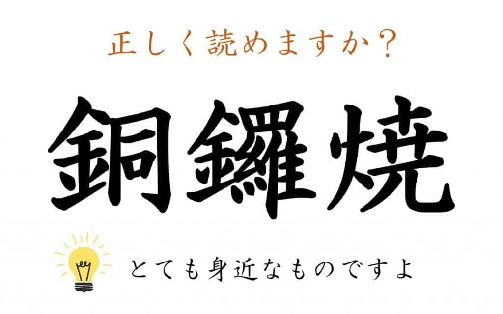 「銅鑼焼」って読める?身近なものを表す漢字5つ