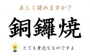 ビンタ 漢字
