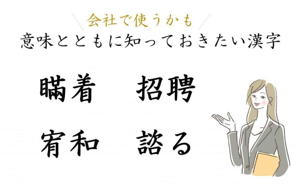 「宥和」=?「瞞着」=?意味とともに知っておくべき漢字4選