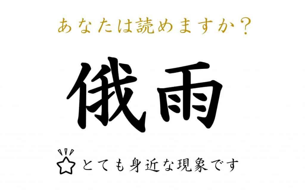 「俄雨」はどんな雨?簡単そうで意外と読み間違えやすい漢字4選