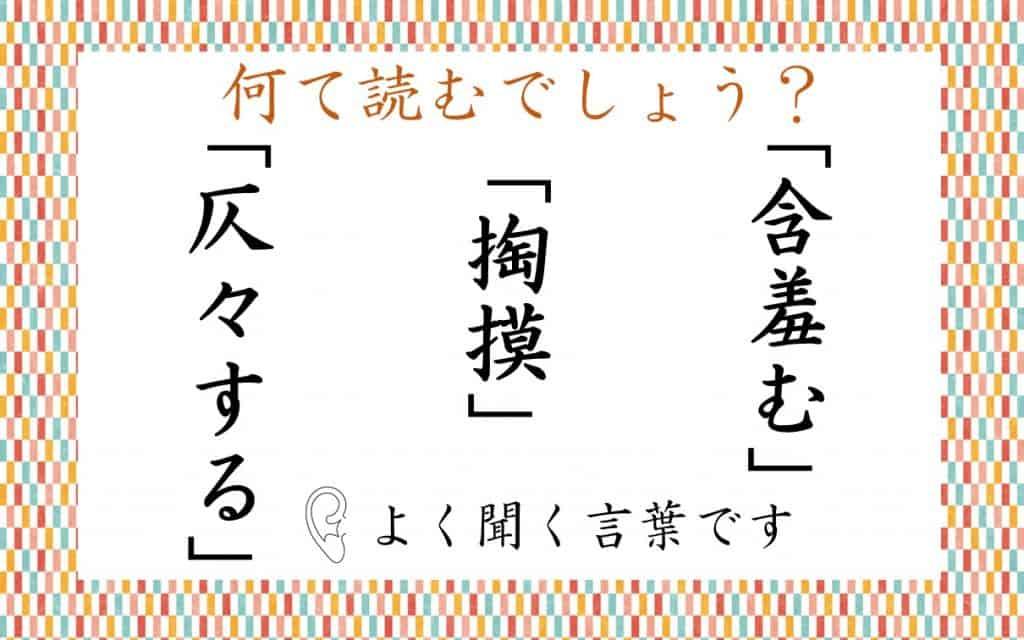 「仄々」=はいはい? 絶対聞いたことあるのに…漢字になると読めない漢字3選