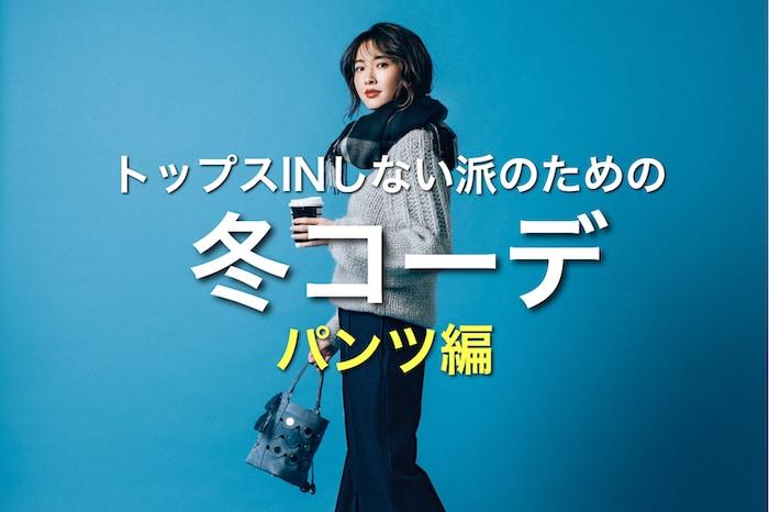 トップスインしなくてもお腹スッキリな冬コーデ9選【パンツ編】