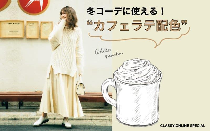 コーデが面倒な冬は「カフェラテ配色」で大人可愛く【①ホワイトモカ編】