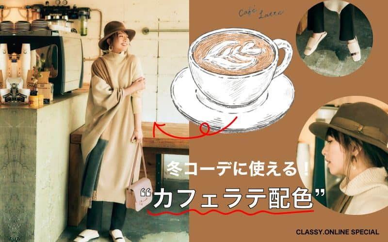 コーデが面倒な冬は「カフェラテ配色」で大人可愛く【③カフェラテ編】