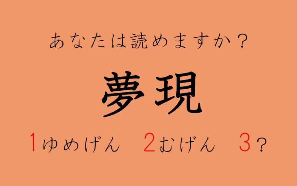 「夢現」=ゆめげん?「花穂」=かほ? 読めそうで読めない漢字5つ