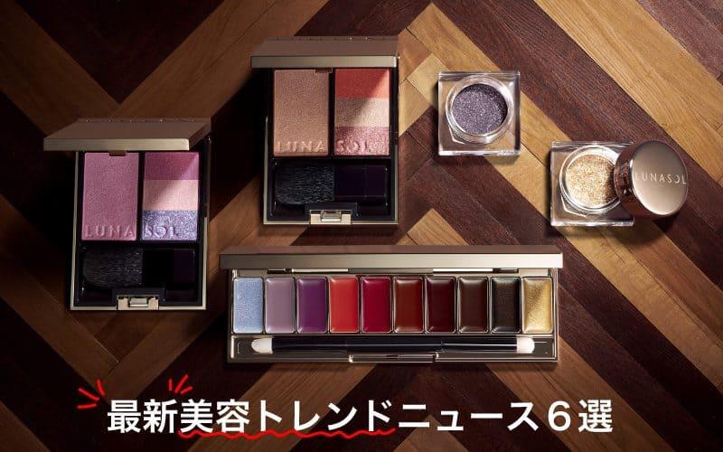 「美容最新トレンドニュース」6選【CLASSY.編集部・美容担当がオススメ】