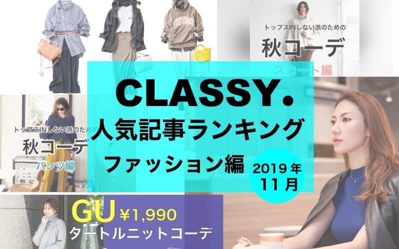 【CLASSY.】2019年11月の人気「ファッション」記事ランキングBEST5