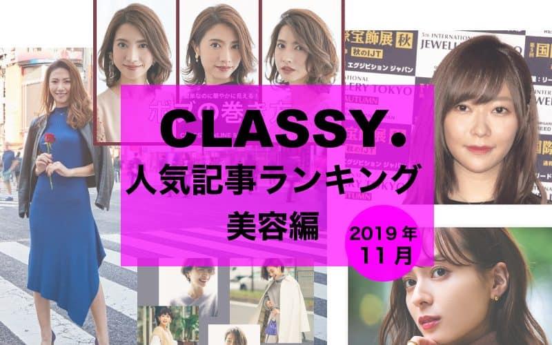 【CLASSY.】2019年11月の人気「美容」記事ランキングBEST5【ヘア、メーク…】