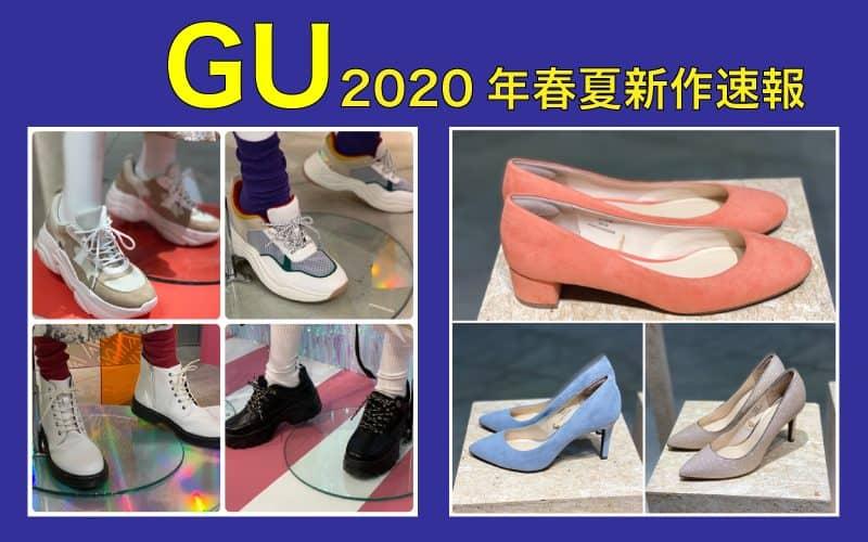 【速報】「GU」2020年春夏新作速報|スニーカー、ピアス、スポサン、ニット、パジャマ他
