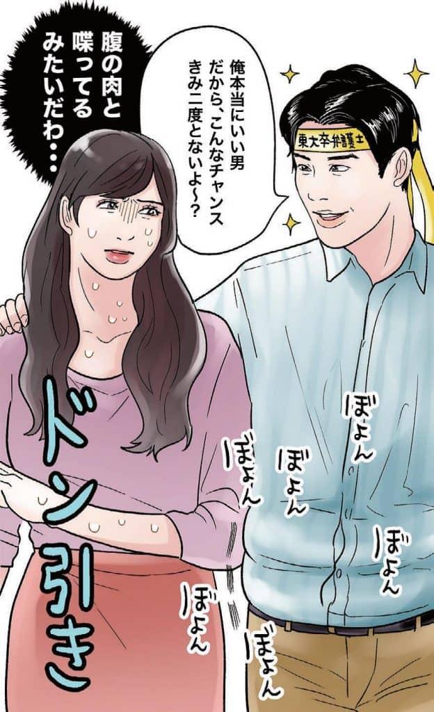 私が出会った残念なオトコ図鑑 第2回~ケチな東大卒弁護士~