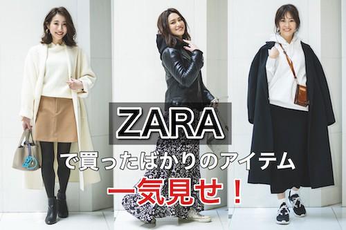 セールでお得になるかも?【ZARA】のオススメ冬服をCLASSY.読者モデルが発表!