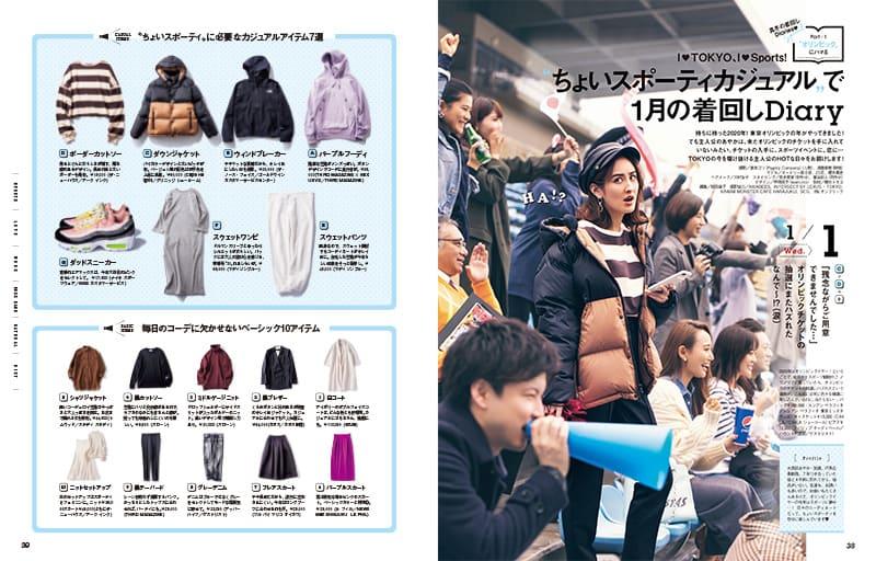 【真冬の着回しDiaries♡Part1】「オリンピックにハマる」のストーリーは?|CLASSY.2020年2月号