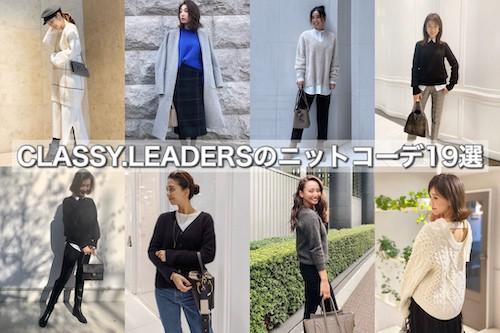 CLASSY.リーダーズがオシャレに着こなす【ニットコーデ20選】まとめて紹介!