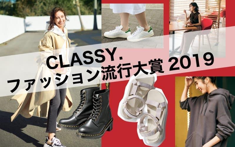 2019年「ファッション流行」大賞ベスト10【CLASSY.編集部】|フーディ、スポサン…