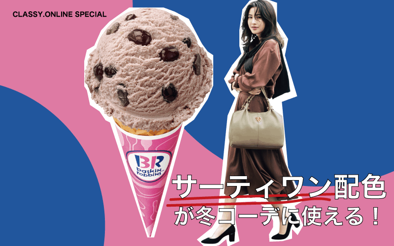 「サーティワン」アイスクリームの配色が冬コーデのお手本になりすぎる!