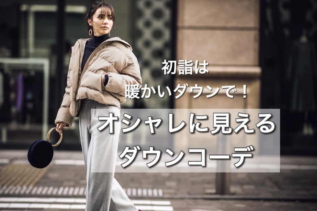 大人のダウンジャケットコーデ10選「パンツ編」オバ見えしない!【初詣などにおすすめ】