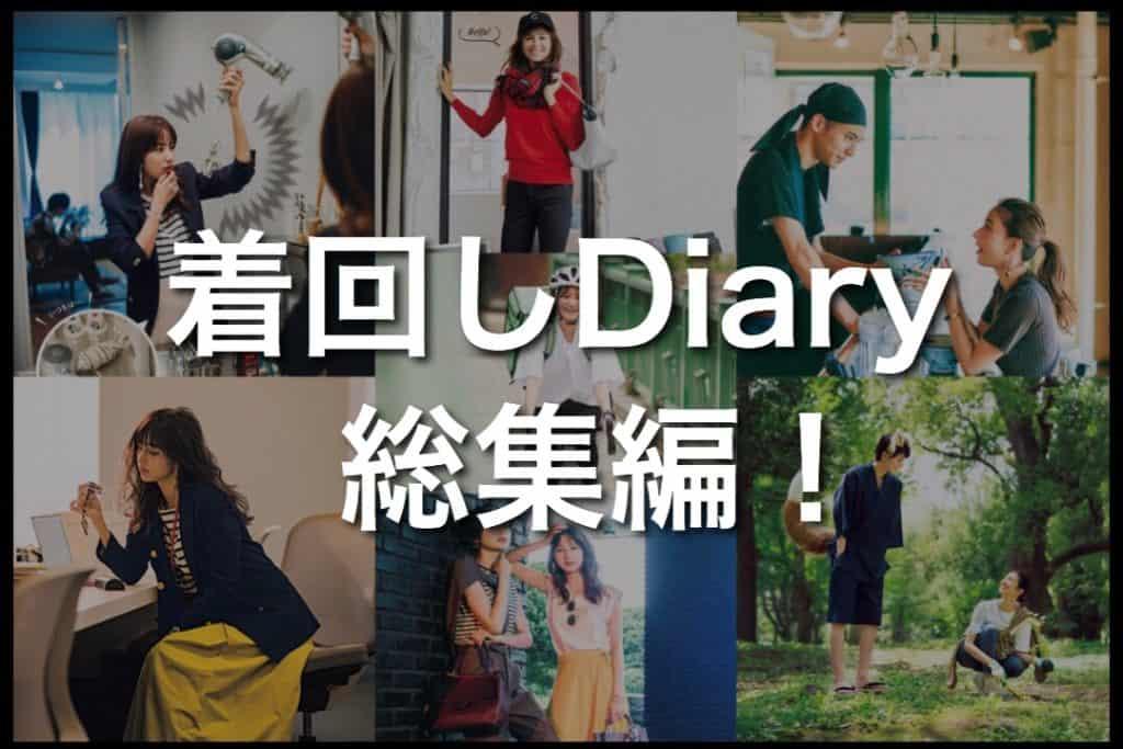 2019年【着回しDiary総集編】1月〜12月のストーリー&主人公まとめ|CLASSY.