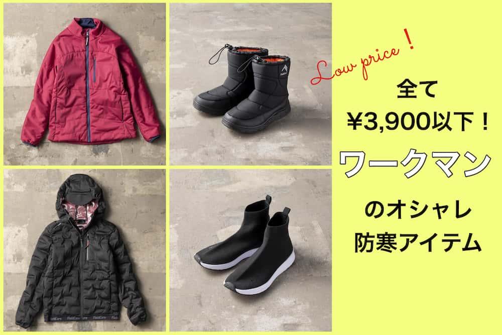 【全部¥3,900以下】「ワークマン」の激売れ・最新防寒アイテムでオシャレな冬コーデBEST4|CLASSY.スタイリスト2020年おすすめ