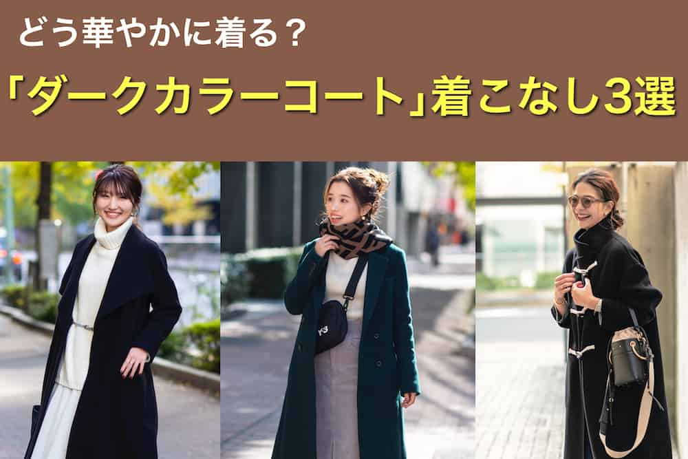 どう華やかに着る?オシャレアラサーの「地味色コート」着こなし3選|最新おすすめコーデ