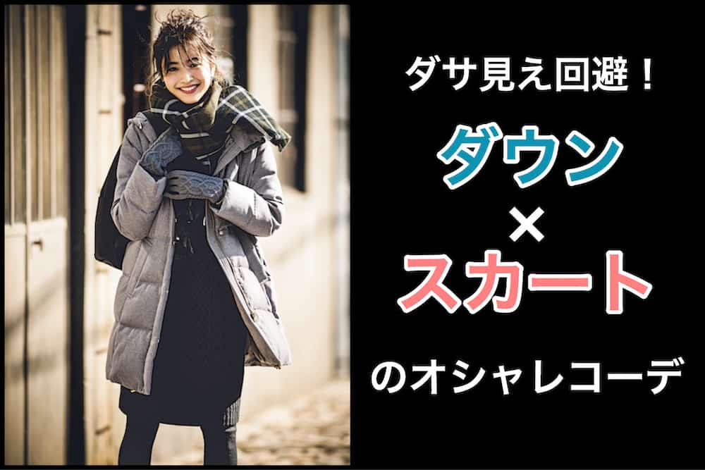 大人のダウンジャケットコーデ10選・「スカート編」ダサ見えしない!【初詣などにおすすめ】