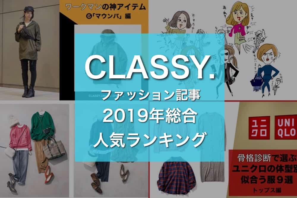 【CLASSY.】2019年の人気「ファッション」記事ランキングBEST10【総集編】