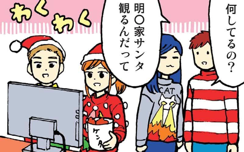 今年のクリスマスのハイライト【ただいま婚活迷走中】第33話 その②#OL4コマ劇場