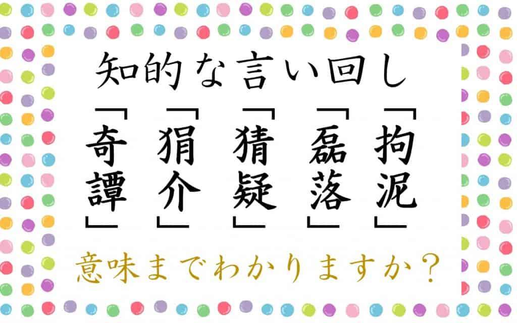 「拘泥」=くでい…?読めたら知的な印象を与える漢字5選