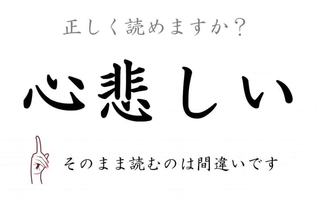 「心悲しい」=こころかなしい?正しく読みたい漢字5選