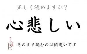 心 にし みる 漢字