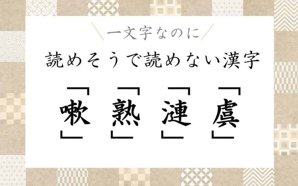 「嗽」=「うがい」と読む!知っているのに読めない一文字漢字4選