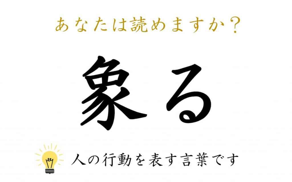 """「象る」=ぞうる?""""人間の行動にまつわる""""読めない漢字4選"""