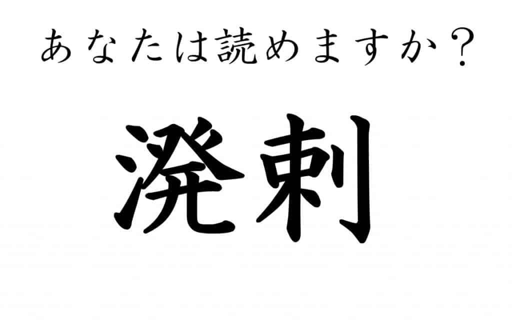 「溌剌」=はっし?日常で使うのに読めない漢字4選