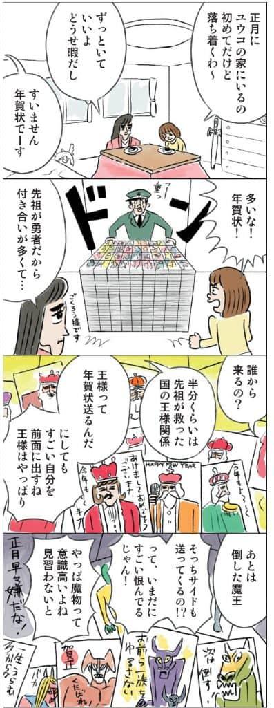 【作家紹介】室木おすし イラス