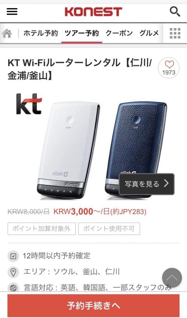 韓国は日本に比べてwi-fi-