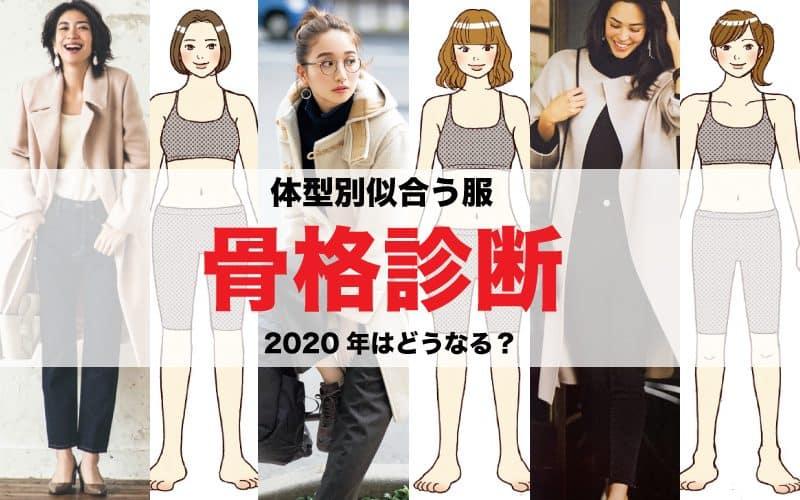 「骨格診断で選ぶいちばん似合う服」2020年はどうなる!?【骨格診断アナリストの予想】