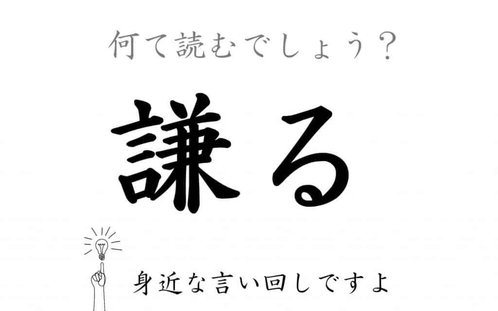 「謙る」=けんる?かまる?身近な言葉でも読めない漢字5選