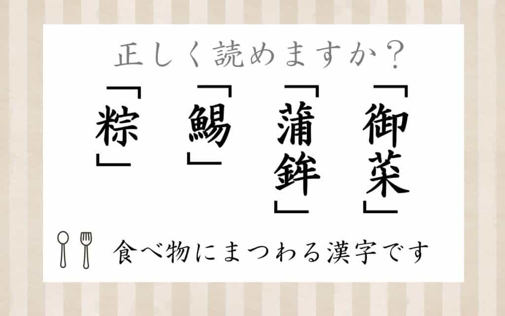「鯣」を正しく読める?食べ物にまつわる漢字4選