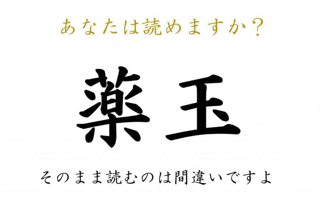 「薬玉」=くすりだま?やくだま? 読めそうで間違いやすい漢字5選