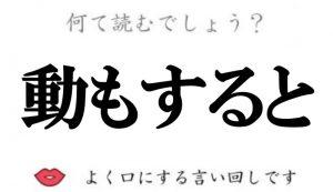 動もすると」=どうもすると?よく使うのに…漢字にすると読めない言葉5選