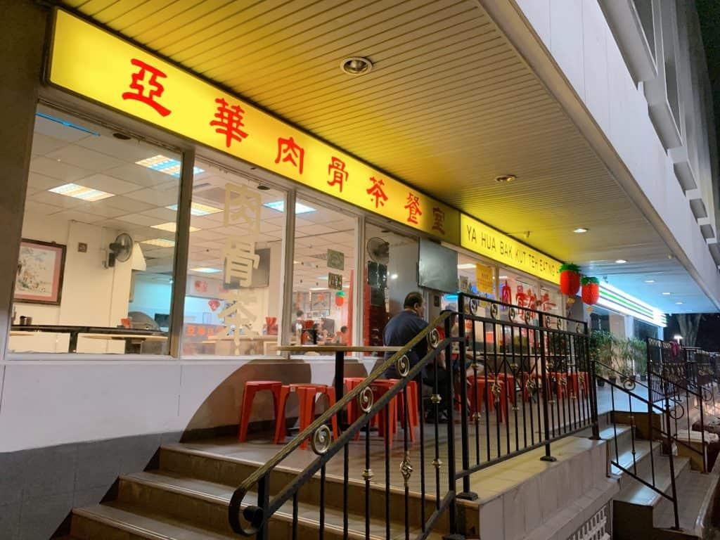 天天海南雞飯 住所:1 Kad