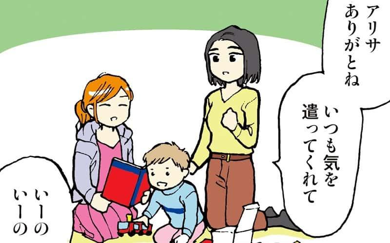 甥っ子を可愛がる切実な理由【ただいま婚活迷走中】第34話 その②#OL4コマ劇場
