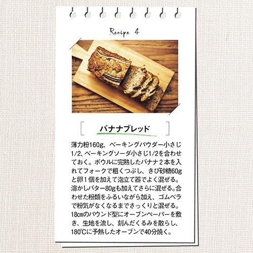 recipe 4