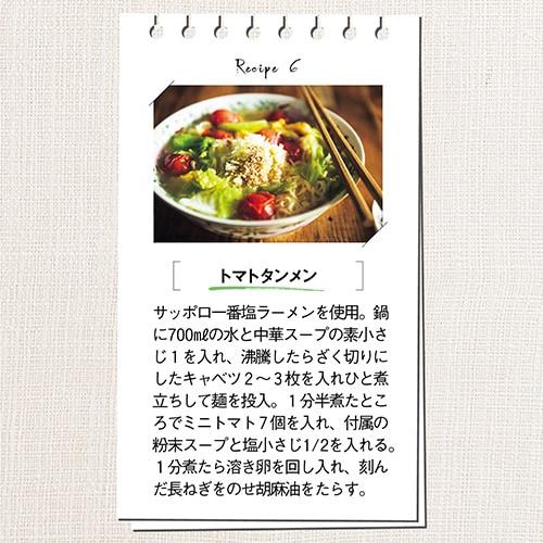 recipe 6