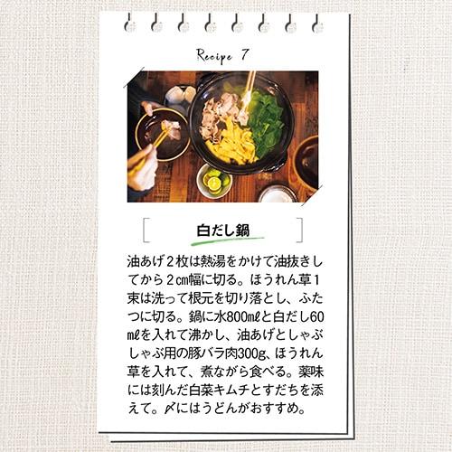 recipe 7