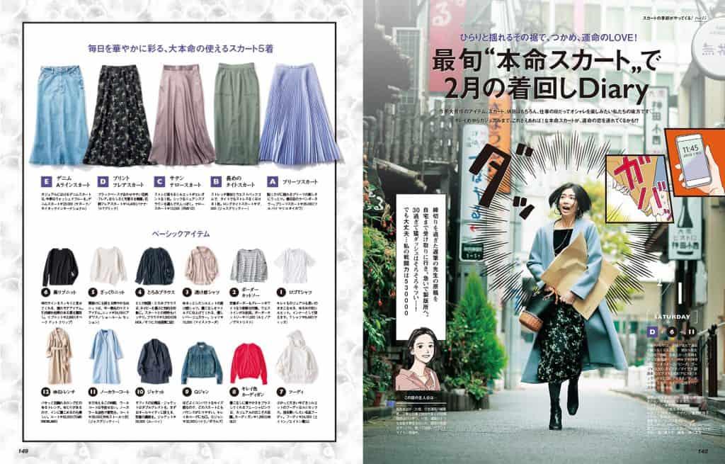 「最旬本命スカートで2月の着回しDiary」 今月号のストーリーは?|CLASSY.2020年3月号