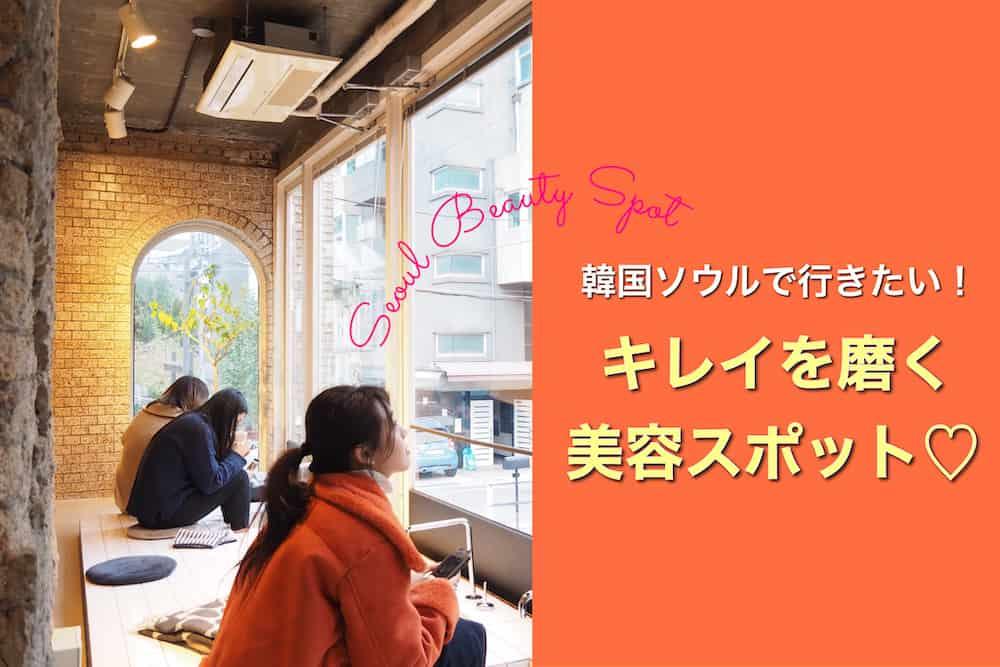 薬膳茶からダイエット鍼まで!韓国・ソウルで行きたい美容スポット