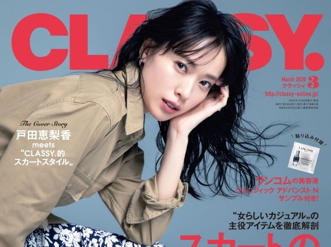 戸田恵梨香さんがCLASSY.3月号の表紙に初登場!