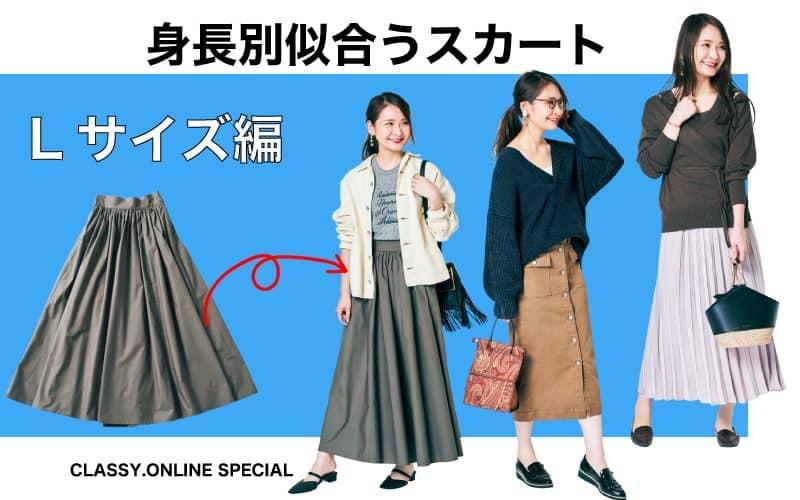 身長別に似合う「スカート」BEST3【170㎝さんの場合】